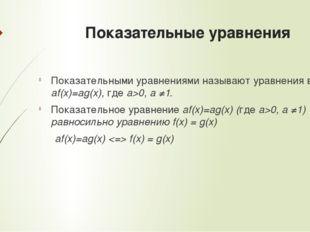 Показательные уравнения Показательными уравнениями называют уравнения вида af