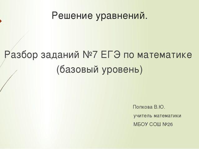 Решение уравнений. Разбор заданий №7 ЕГЭ по математике (базовый уровень) Попк...