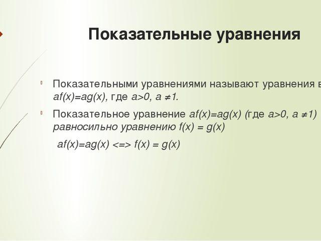 Показательные уравнения Показательными уравнениями называют уравнения вида af...