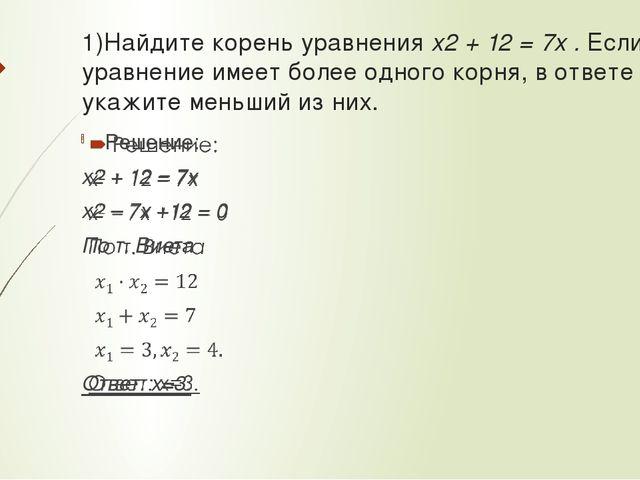 1)Найдите корень уравнения x2 + 12 = 7x . Если уравнение имеет более одного к...