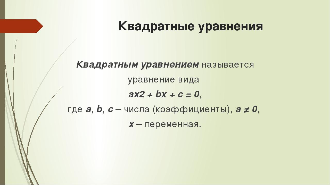 Квадратные уравнения Квадратным уравнением называется уравнение вида ах2 + bx...