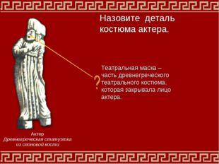 Театральная маска – часть древнегреческого театрального костюма, которая закр