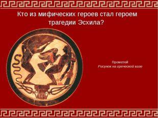 Прометей Рисунок на греческой вазе Кто из мифических героев стал героем траге