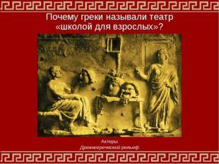 Почему греки называли театр «школой для взрослых»? Актеры Древнегреческий рел