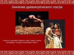 Сцена из трагедии Софокла «Царь Эдип» Санкт-Петербург, Театр на Литейном, 200