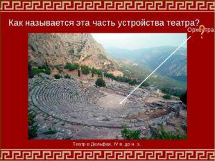 Орхестра Театр в Дельфах, IV в. до н. э. Как называется эта часть устройства