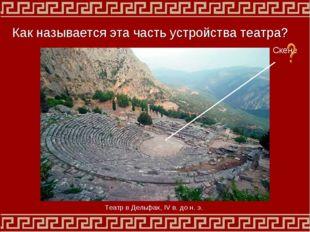 Как называется эта часть устройства театра? Скене Театр в Дельфах, IV в. до н