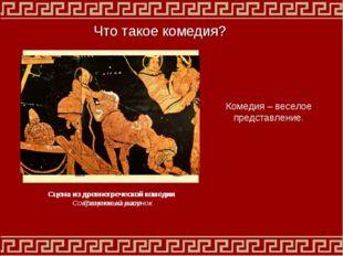 Сцена из древнегреческой комедии Современный рисунок Сцена из древнегреческой