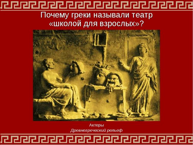 Почему греки называли театр «школой для взрослых»? Актеры Древнегреческий рел...