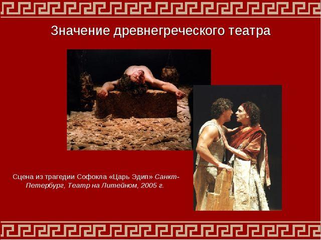 Сцена из трагедии Софокла «Царь Эдип» Санкт-Петербург, Театр на Литейном, 200...