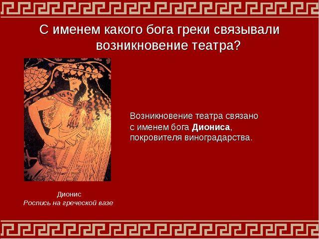 С именем какого бога греки связывали возникновение театра? Возникновение теат...