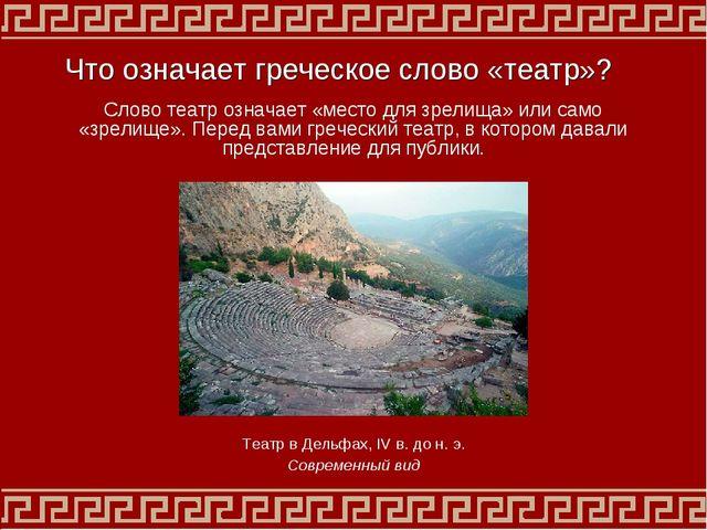 Что означает греческое слово «театр»? Слово театр означает «место для зрелища...