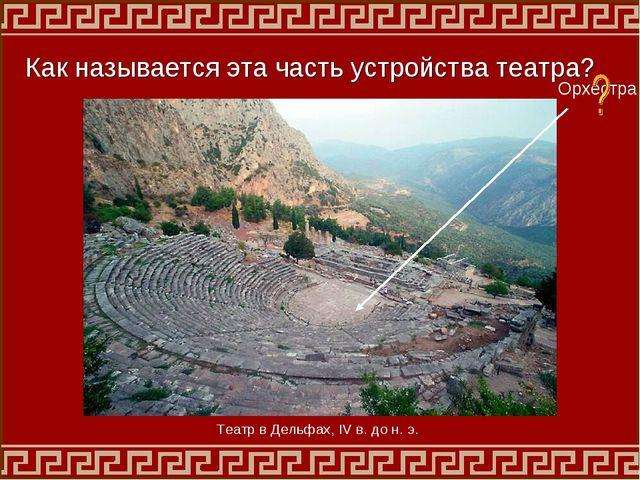 Орхестра Театр в Дельфах, IV в. до н. э. Как называется эта часть устройства...