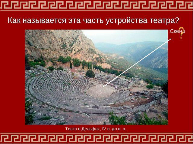 Как называется эта часть устройства театра? Скене Театр в Дельфах, IV в. до н...