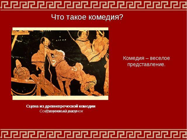 Сцена из древнегреческой комедии Современный рисунок Сцена из древнегреческой...
