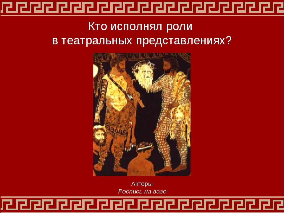 Кто исполнял роли в театральных представлениях? Актеры Роспись на вазе