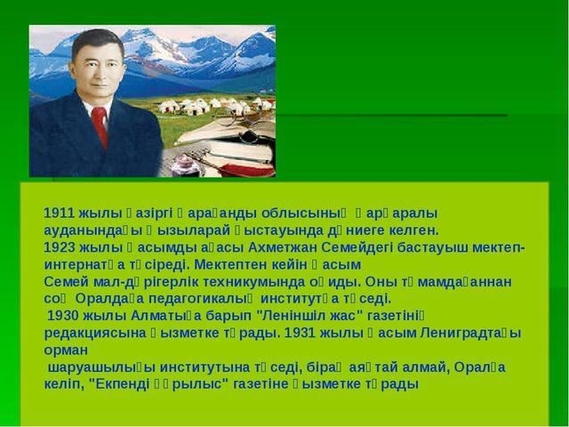 1911 жылы қазіргі Қарағанды облысының Қарқаралы ауданындағы Қызыларай қыстауы...