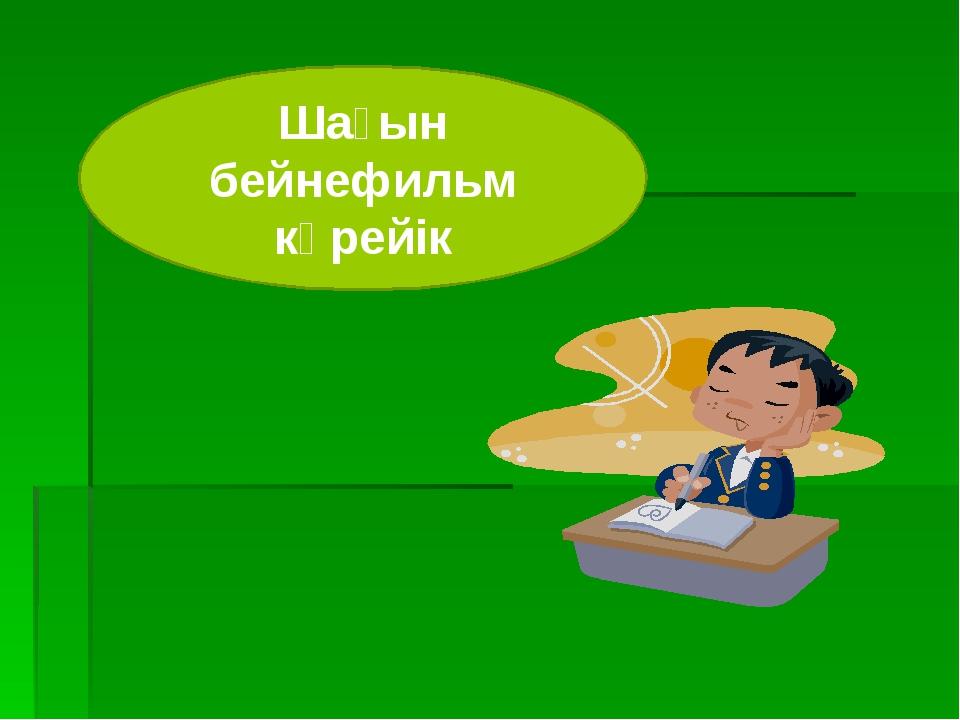 Шағын бейнефильм көрейік