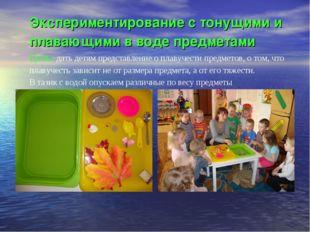 Экспериментирование с тонущими и плавающими в воде предметами Цель: дать детя