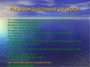 Информационные ресурсы О.А. Соломенникова «Занятия по формированию элементарн