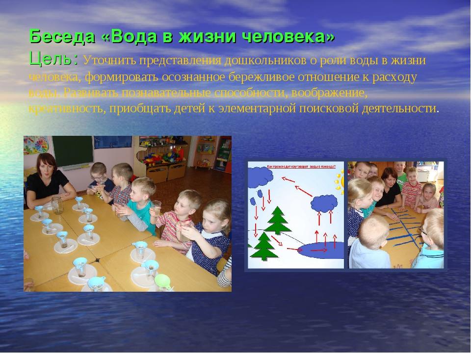 Беседа «Вода в жизни человека» Цель: Уточнить представления дошкольников о ро...