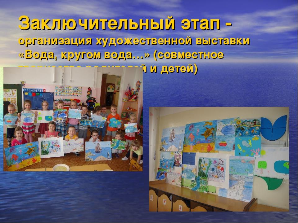 Заключительный этап - организация художественной выставки «Вода, кругом вода…...