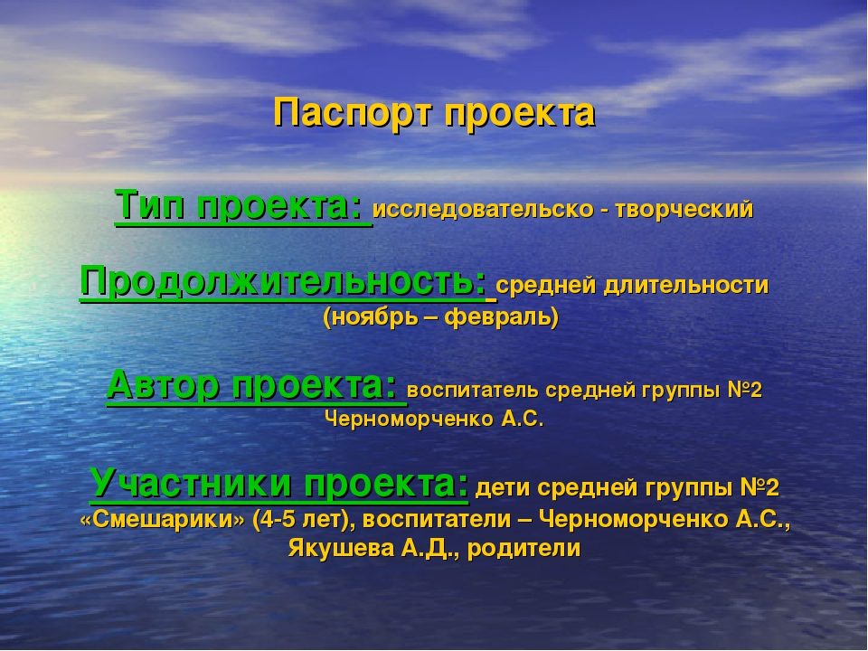 Паспорт проекта Тип проекта: исследовательско - творческий Продолжительность:...