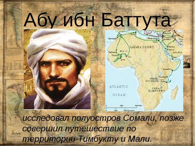 Абу ибн Баттута исследовал полуостров Сомали, позже совершил путешествие по т...