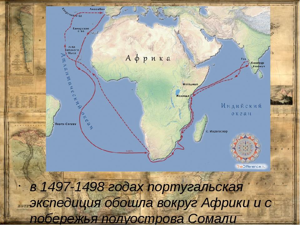 в 1497-1498 годах португальская экспедиция обошла вокруг Африки и с побережь...