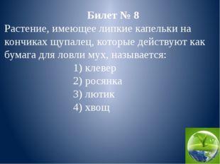 Билет № 5 Человек, употребляющий растительную пищу( вегетарианец), является: