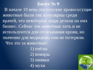 ШИФРОВКА ● а ● ● 1. Какая рыба названа именем человека? К а р п
