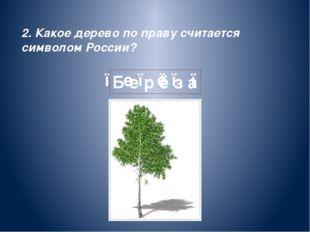 5. Трава, которую можно узнать даже с закрытыми глазами: ● ● ● п ● в ● К р а