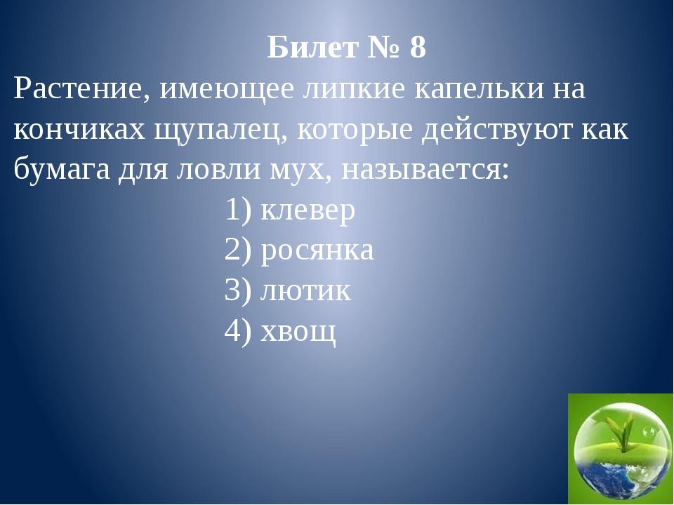 Билет № 5 Человек, употребляющий растительную пищу( вегетарианец), является:...