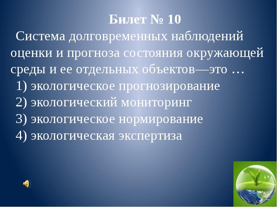 ● е ● ё ● ● Б е р ё з а 2. Какое дерево по праву считается символом России?
