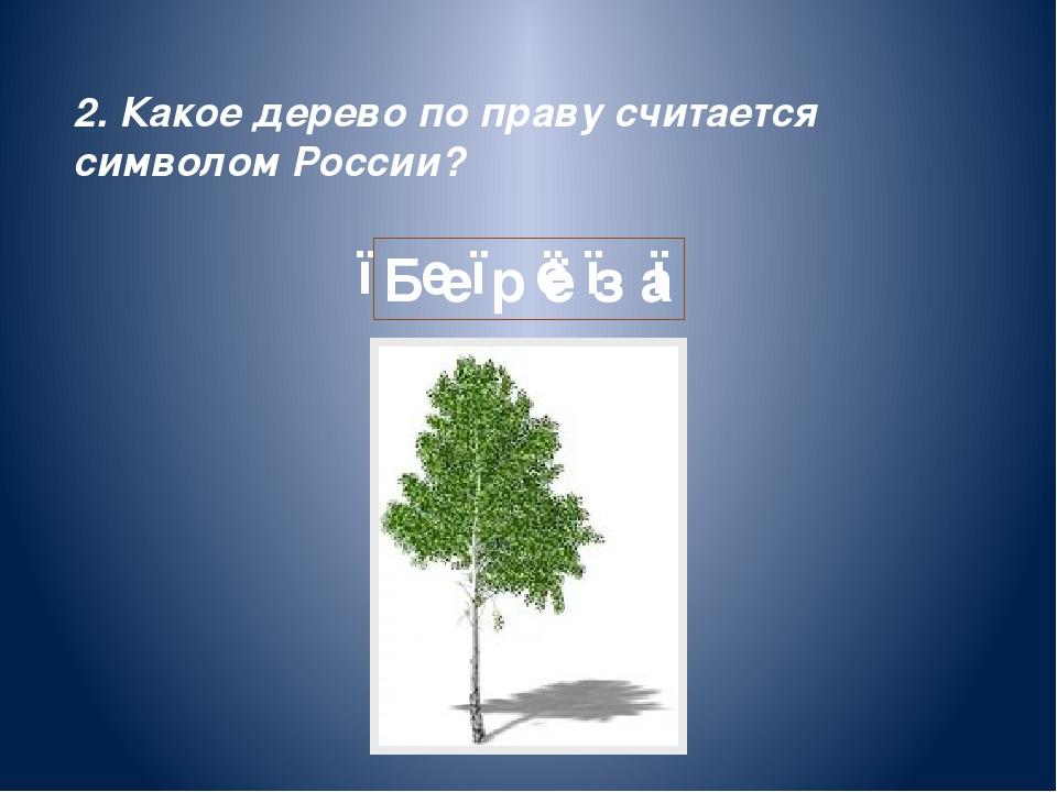 5. Трава, которую можно узнать даже с закрытыми глазами: ● ● ● п ● в ● К р а...