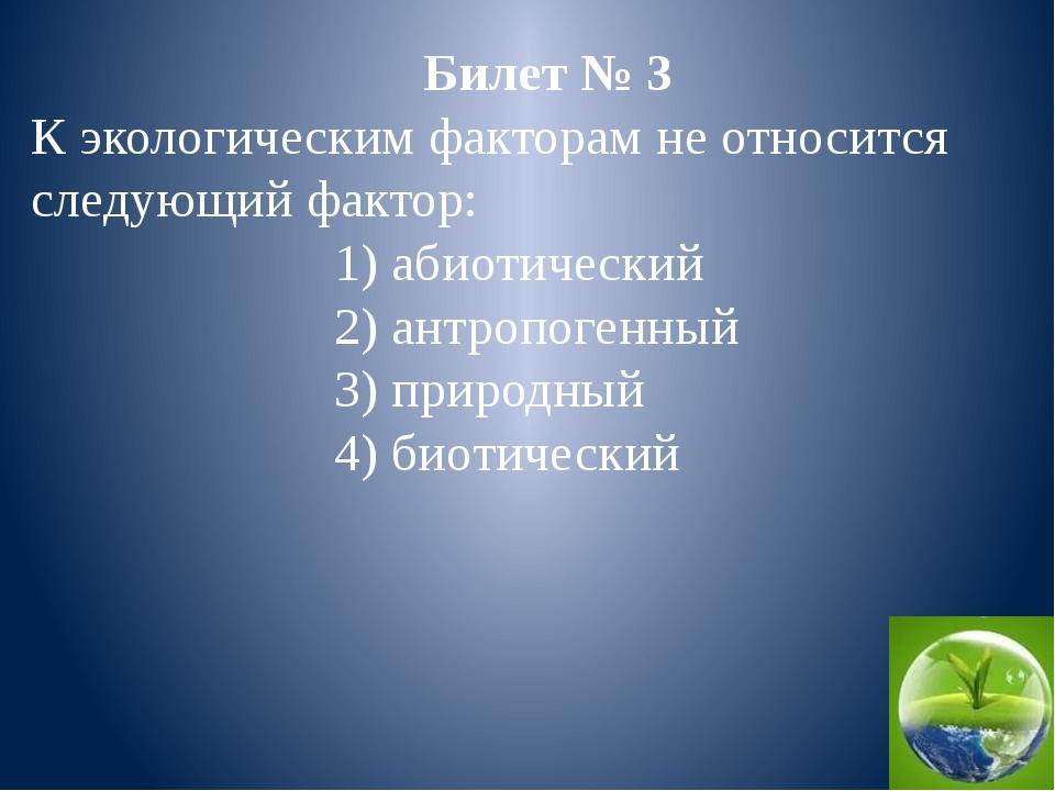 Билет № 3 К экологическим факторам не относится следующий фактор: 1) абиотиче...
