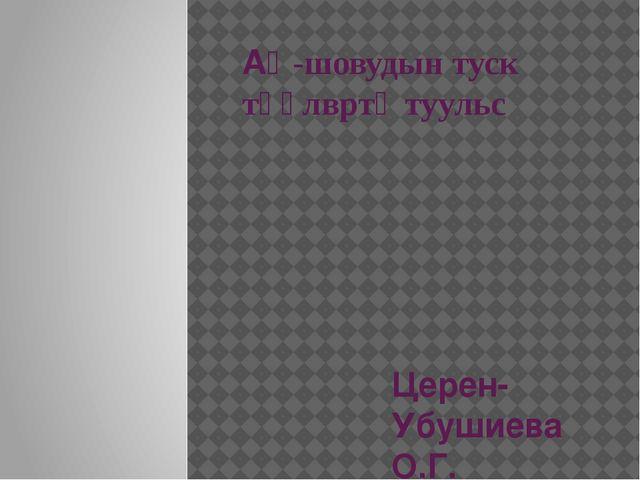 Аң-шовудын туск тәәлвртә туульс Церен-Убушиева О.Г. ЭКГ, 2015