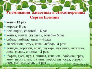 Упоминания животных в стихотворениях Сергея Есенина : конь - 13 раз корова-