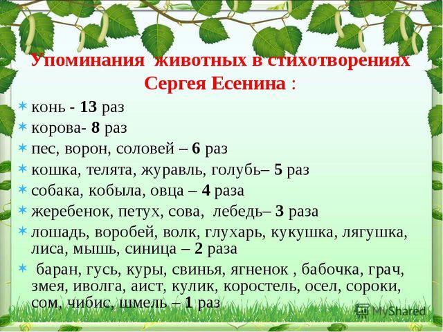 Упоминания животных в стихотворениях Сергея Есенина : конь - 13 раз корова-...