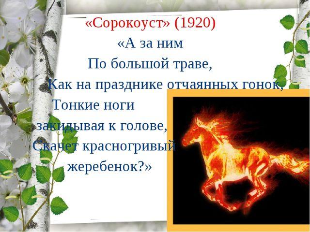 «Сорокоуст» (1920) «А за ним По большой траве, Как на празднике отчаянных гон...