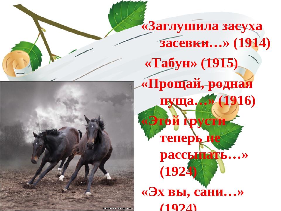«Заглушила засуха засевки…» (1914) «Табун» (1915) «Прощай, родная пуща…» (19...
