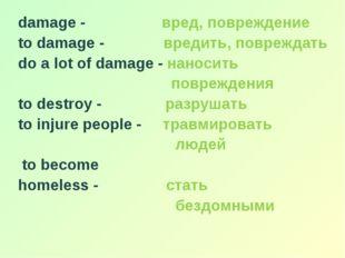 damage - вред, повреждение to damage - вредить, повреждать do a lot of damage