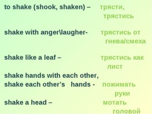 to shake (shook, shaken) – трясти, трястись shake with anger\laugher- трястис