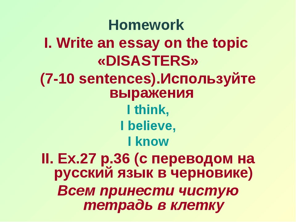 Homework I. Write an essay on the topic «DISASTERS» (7-10 sentences).Использу...