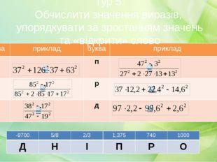 Тур 5: Обчислити значення виразів, упорядкувати за зростанням значень та «від
