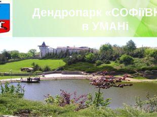 Дендропарк «СОФіїВКА» в УМАНі