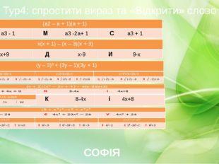 Тур4: спростити вираз та «Відкрити» слово СОФІЯ (a2– a + 1)(a + 1) Пa3-1 Мa3-