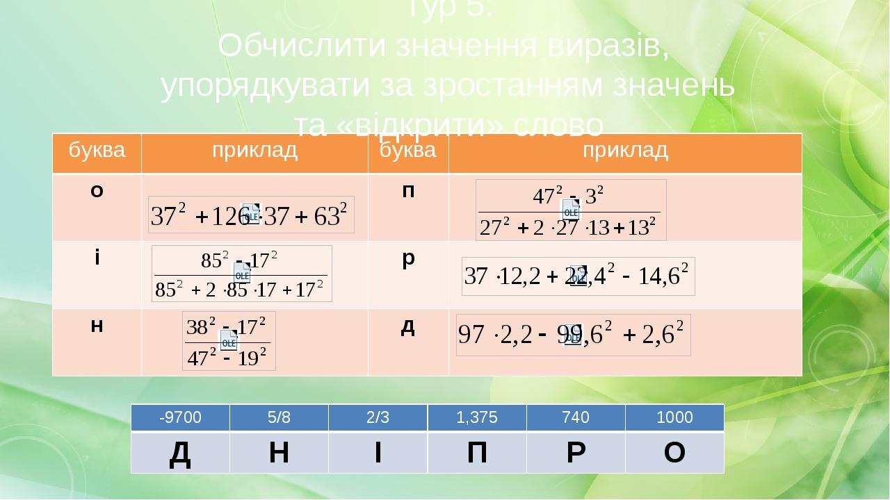 Тур 5: Обчислити значення виразів, упорядкувати за зростанням значень та «від...