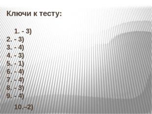 Ключи к тесту: 1. - 3) 2. - 3) 3. - 4) 4. - 3) 5. - 1) 6. - 4) 7. - 4) 8. - 3