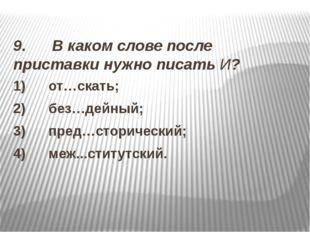 9. В каком слове после приставки нужно писать И? 1) от…скать; 2)